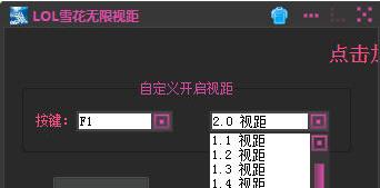雪花LOL无限视距V6.8 共享版