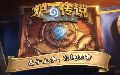 炉石传说V2.5.8416 IOS版
