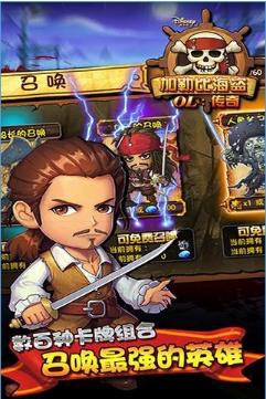 加勒比海盗OL叉叉助手V2.0.2 安卓版