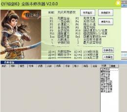 轩辕剑6全版本修改器+23 V2.0.0 3DM版