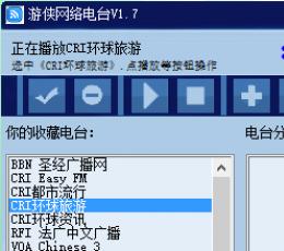 游侠网络电台 V1.71 绿色版