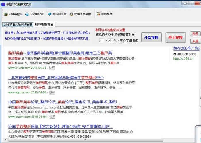 悟空360排名软件V1.0 免费版