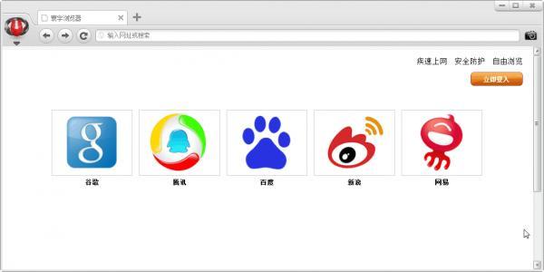 寰宇浏览器V7.0.2 官方版