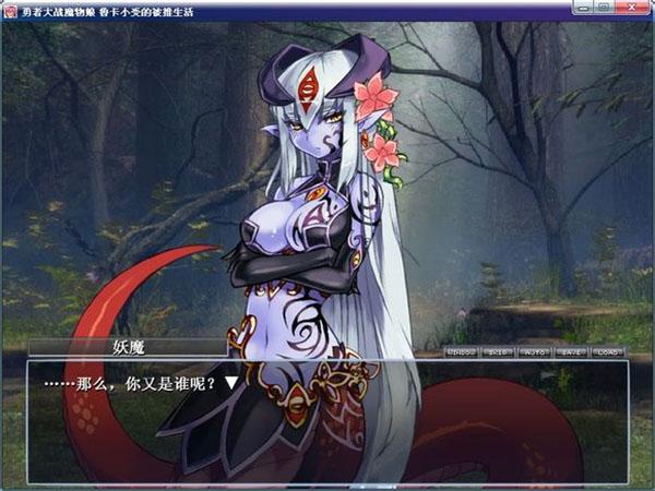 勇者大战魔物娘 中文版 图片预览