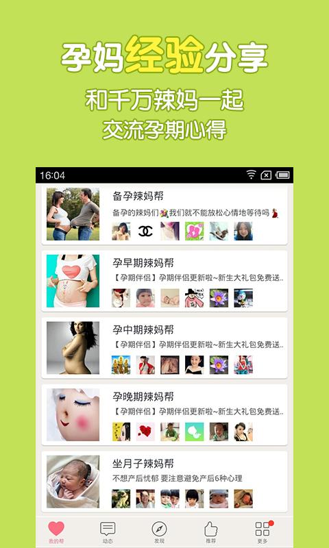 辣妈帮V7.0.10 安卓版