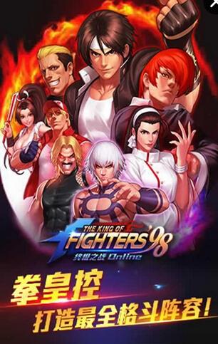拳皇98:终极之战OLV3.4 破解版