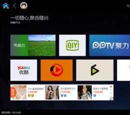 齐齐网络电视播放器_齐齐视频直播间客户端V3.1.4.5免费版下载