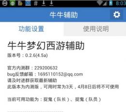 牛牛手游梦幻西游助手 V0.8.1 安卓版