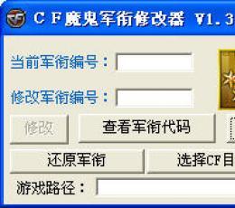 CF军衔修改器 V1.3 安装免费版