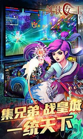 剑侠女王ios版V7.0.1 苹果版