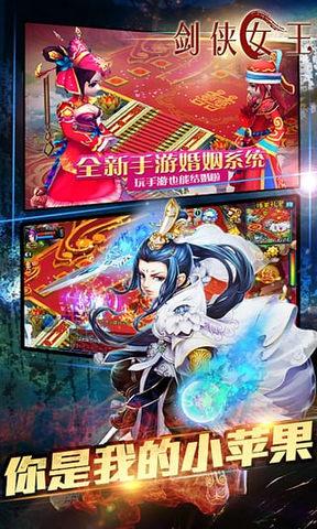 剑侠女王V7.0.1 安卓版