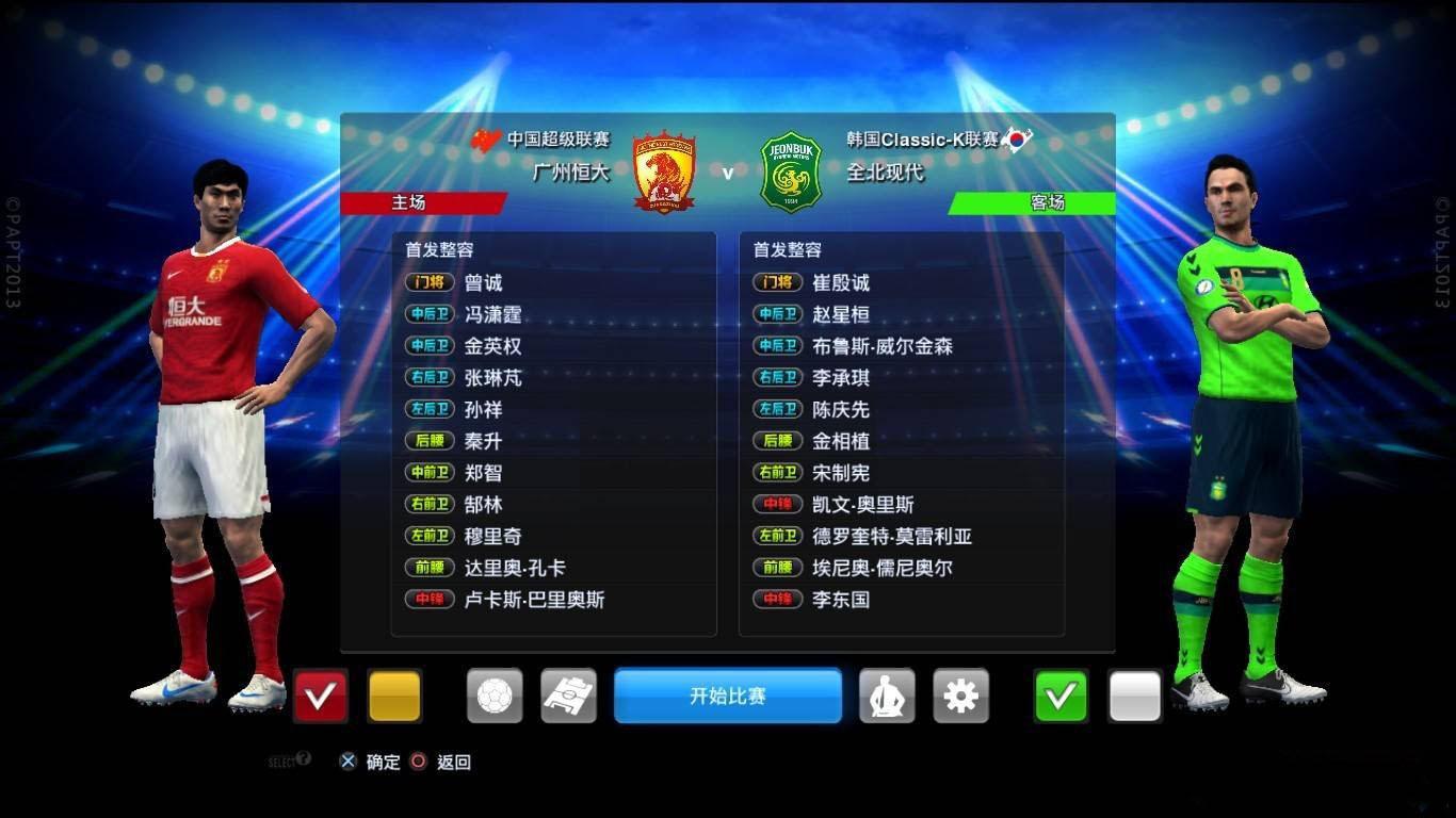实况足球2013_实况足球2013:远征西亚 中文版 图片预览