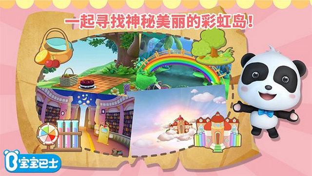 讲故事之彩虹岛V5.0.4 ios版