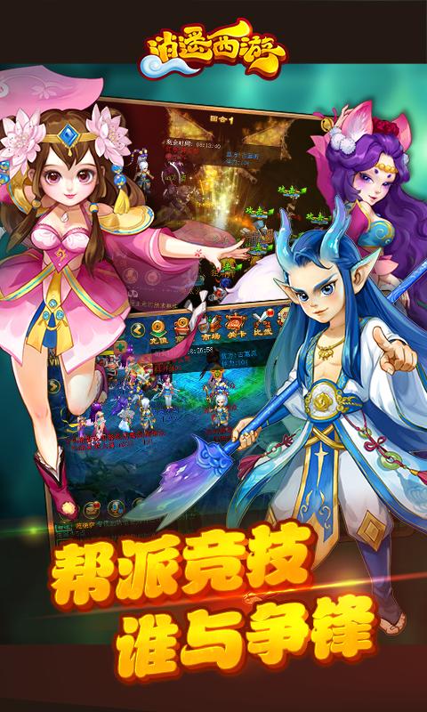 逍遥西游V0.4.0 IOS版
