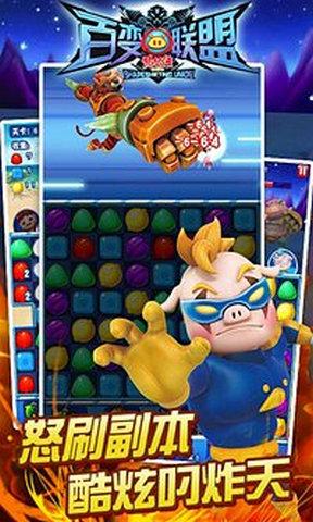 猪猪侠之百变联盟V1.8.8 安卓版