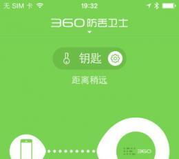 360防丢卫士IOS版_360防丢卫士iPhone手机版V1.1.1官方版下载