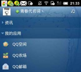 QQ2010手机版_手机QQ2010安卓版V1.0安卓版下载