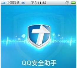 QQ安全助手_QQ安全助手ios版V1.2iPhone版下载