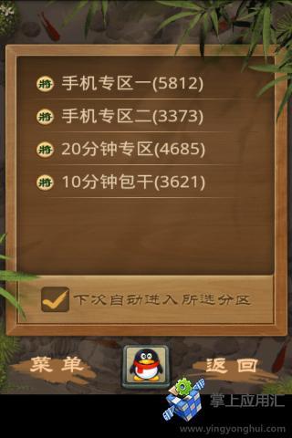 天天象棋V2.6.0.24 安卓版