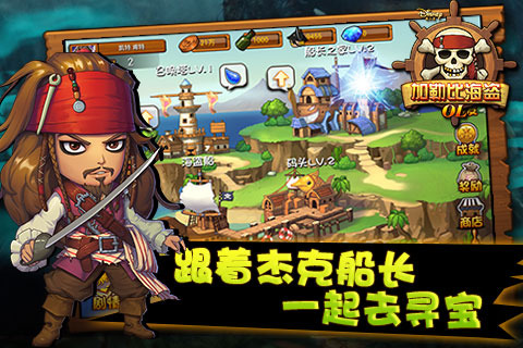加勒比海盗OLV0.9.6.0 pc版