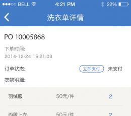 依仆洗衣安卓版_手机依仆洗衣appV1.0安卓版下载