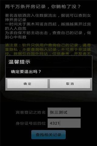 开房记录自查器V2.2.0 安卓版