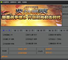 火线精英刷枪软件_火线精英刷枪辅助V7.1免费版下载