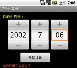 年龄计算器手机版APP_年龄计算器安卓版V1.0安卓版下载