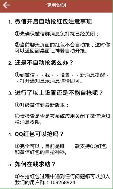 QQ抢红包神器V1.2 安卓版