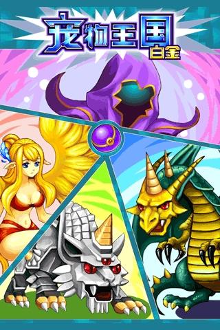 宠物王国4白金V1.0 破解版