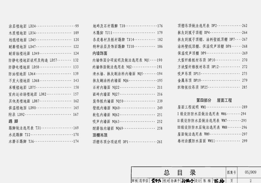 05J909/07G120工程做法完整图集