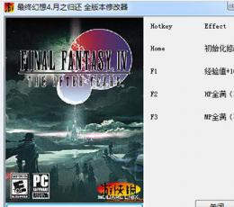 最终幻想4:月之归还修改器+3
