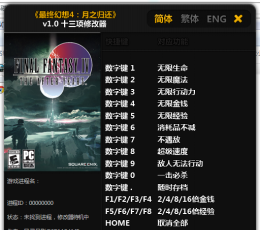 最终幻想4:月之归还修改器+13 V1.0 3dm版