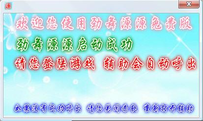 劲舞源源V11.7.6.0 全功能版