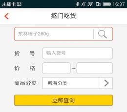 抠门吃货安卓版_抠门吃货手机appV1.0安卓版下载