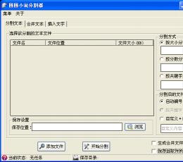 圆圆小说分割器 V1.0 绿色版