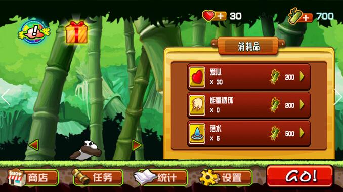 奔跑吧!熊猫修改版(内购破解)V1.0 安卓版