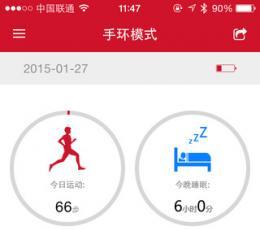 玩咖手环手机app_玩咖手环安卓版V3.1.0最新版下载