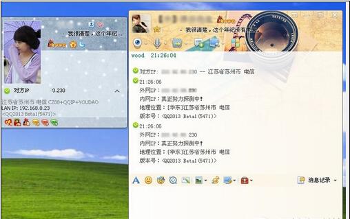 腾讯QQ2015显IP版电脑版