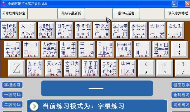 全能五笔打字练习软件电脑版
