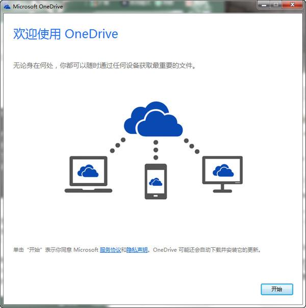 Microsoft OneDriveV17.3.5860.512 正式版