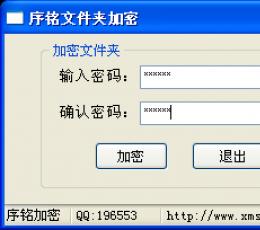 序铭文件夹加密 V1.1 最新版