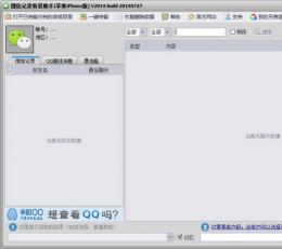 微信记录恢复助手 V15.05.24 官方正式版