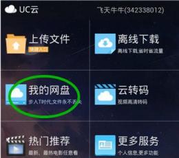 uc网盘安卓版_uc网盘手机版V10.4.2安卓版下载