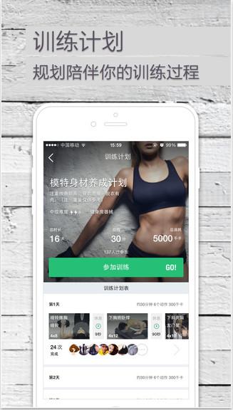 Keep移动健身教练V1.1 PC版