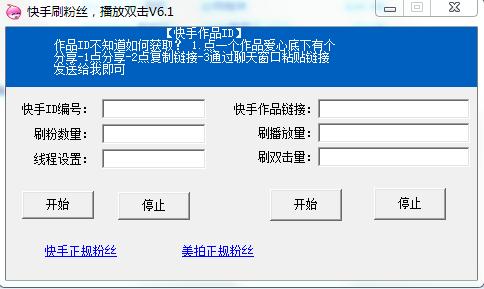 GIF快手刷粉丝软件V6.1 官方版