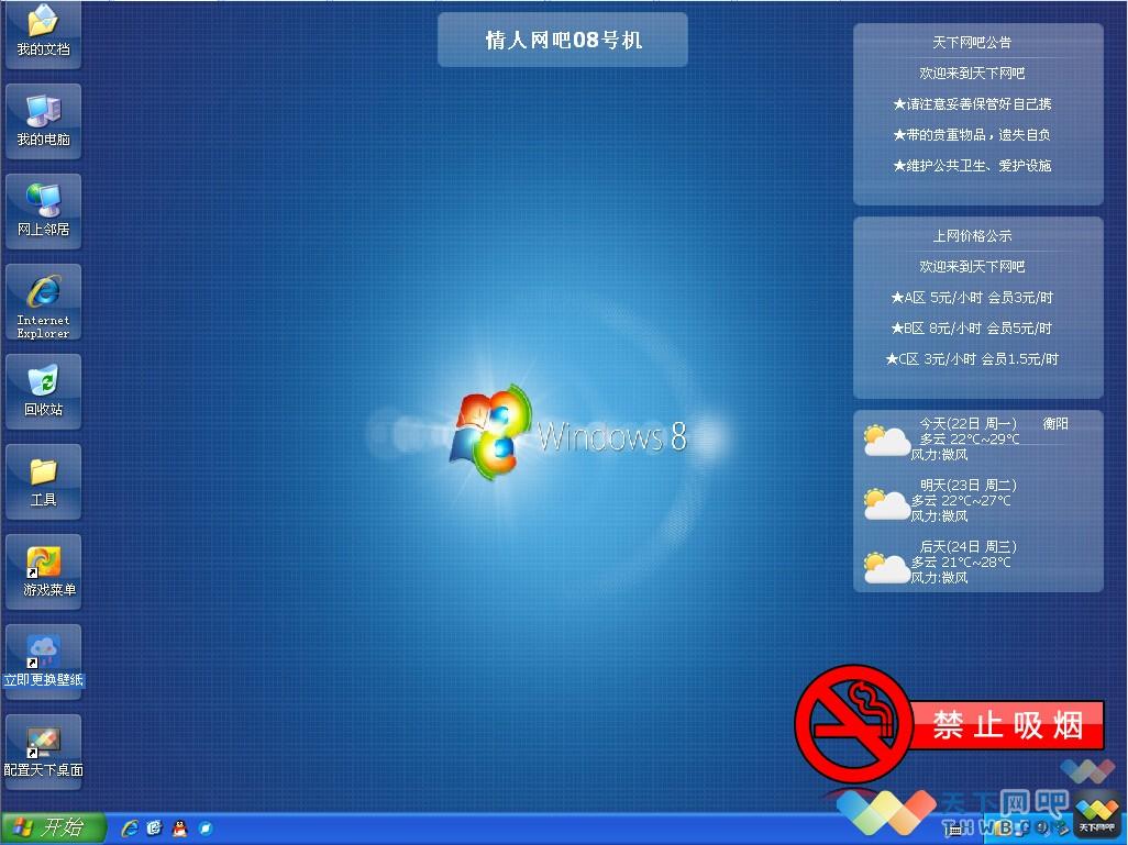 网吧桌面大师V4.6 官方最新版截图1