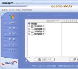 文件夹加密超级特工加密软件 V201590