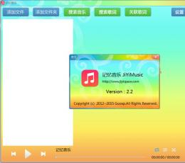 高品质音乐下载软件_记忆音乐软件V2.2最新版下载