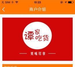谭家吃货安卓版_谭家吃货手机版V1.0.03安卓版下载